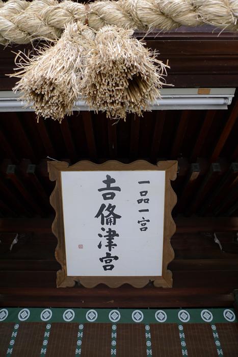 吉備津彦神社  岡山県  18