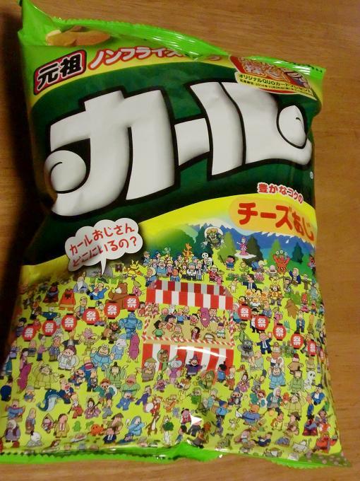 ヽミ* ゚∀゚ミノ チーズあじ!