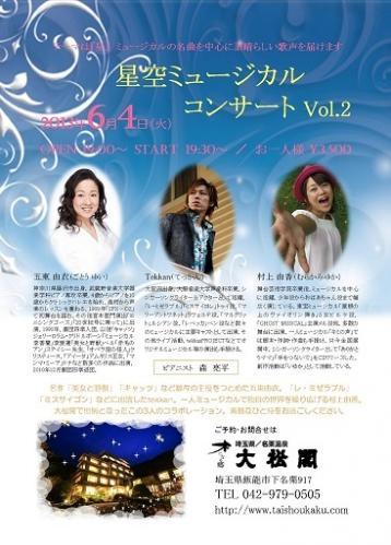 星空ミュージカルコンサート2