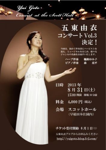 8月コンサート