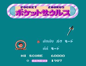 ポケットザウルス 十王剣の謎02