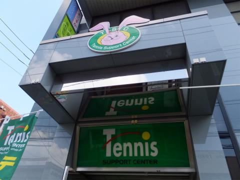 テニスサポートセンター
