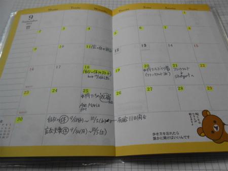 9月の休暇