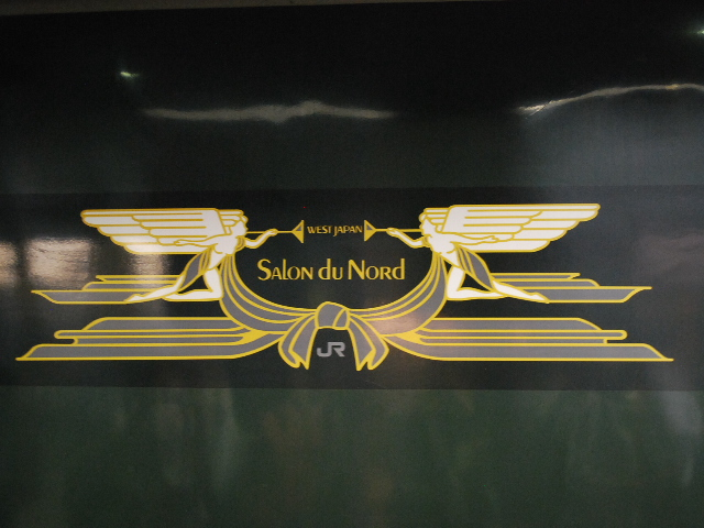 サロンカーの文字
