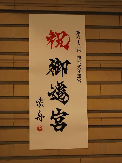 遷宮の文字