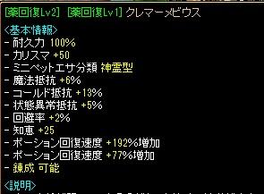 RedStone 13.08.14[02]