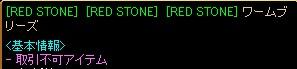 RedStone 13.08.18[03]