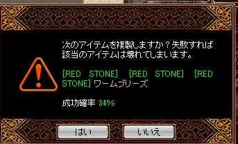 RedStone 13.08.18[02]