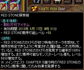 RedStone 13.08.26[05]