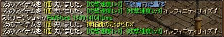 RedStone 13.09.14[05]