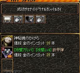 RedStone 13.09.19[03]