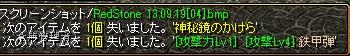 RedStone 13.09.19[05]