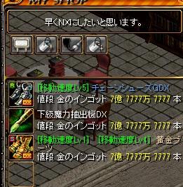 RedStone 13.09.27[05]
