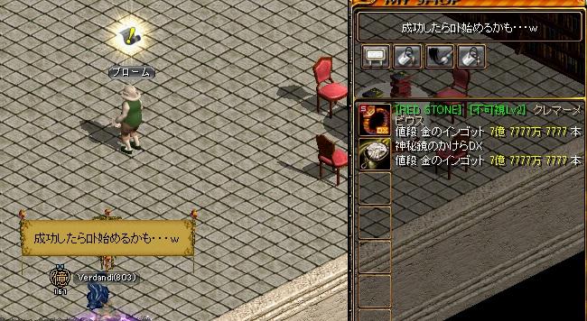 RedStone 13.10.01[01]