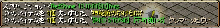 RedStone 13.10.01[03]