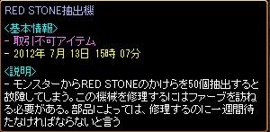 RedStone 13.10.07[01]