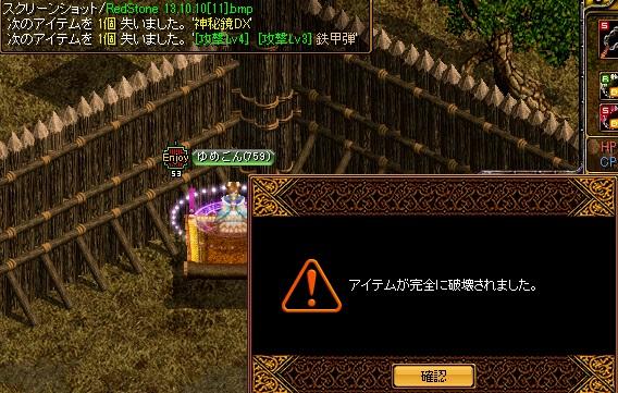 RedStone 13.10.10[12]