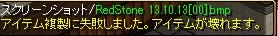 RedStone 13.10.13[01]
