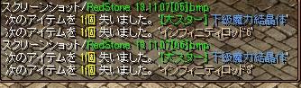 RedStone 13.11.07[07]