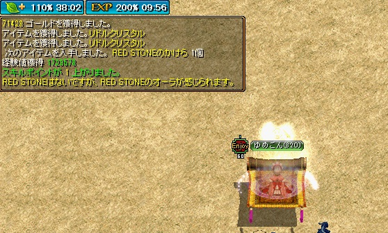 RedStone 13.11.23[00]