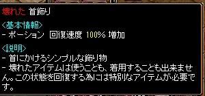 RedStone 13.11.26[06]