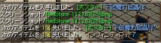 RedStone 13.12.02[07]