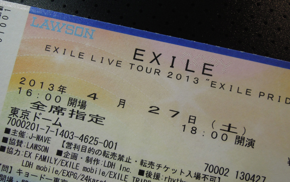 EXILEチケット