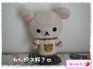 10周年記念暴走★7★カルピス×リラックマ-1