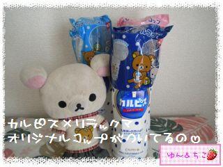 10周年記念暴走★7★カルピス×リラックマ-2