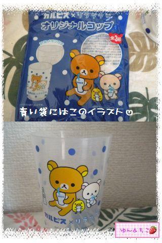 10周年記念暴走★7★カルピス×リラックマ-3