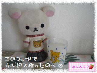 10周年記念暴走★7★カルピス×リラックマ-6