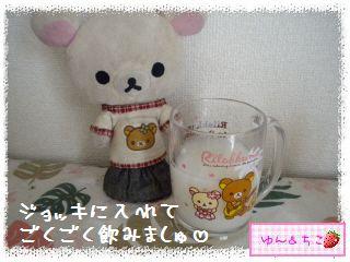 10周年記念暴走★7★カルピス×リラックマ-7