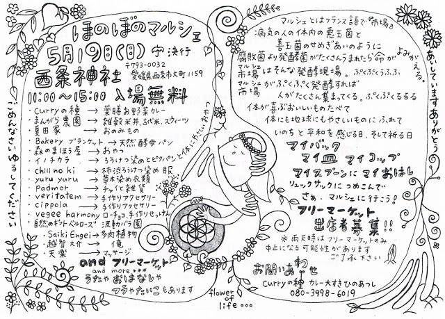 honobono_flyer.jpg