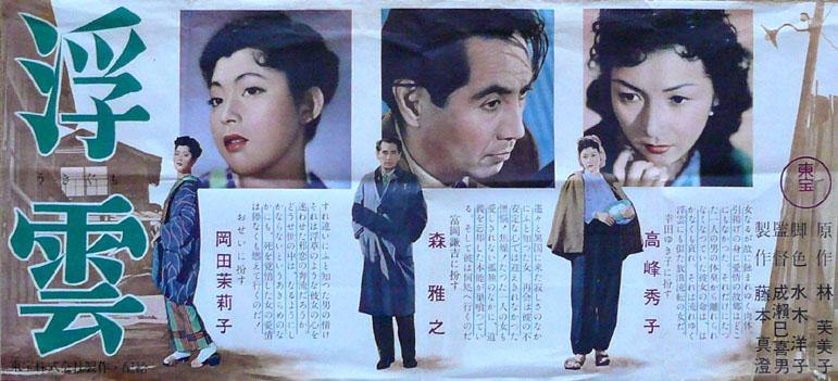 Ukigumo_poster.jpg