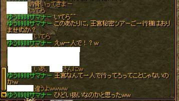 2013042401121704d.jpg