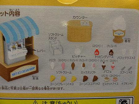 ソフトクリーム屋さん内容