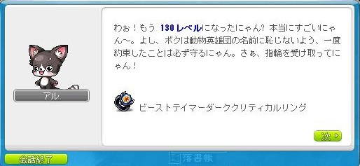 Maple140202_202318.jpg
