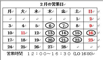 平成26年2月の営業日