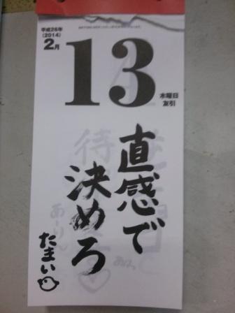 2014-02-14 13.19.58