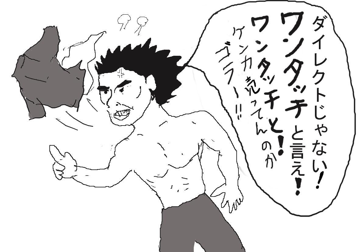onetouchi004.jpg