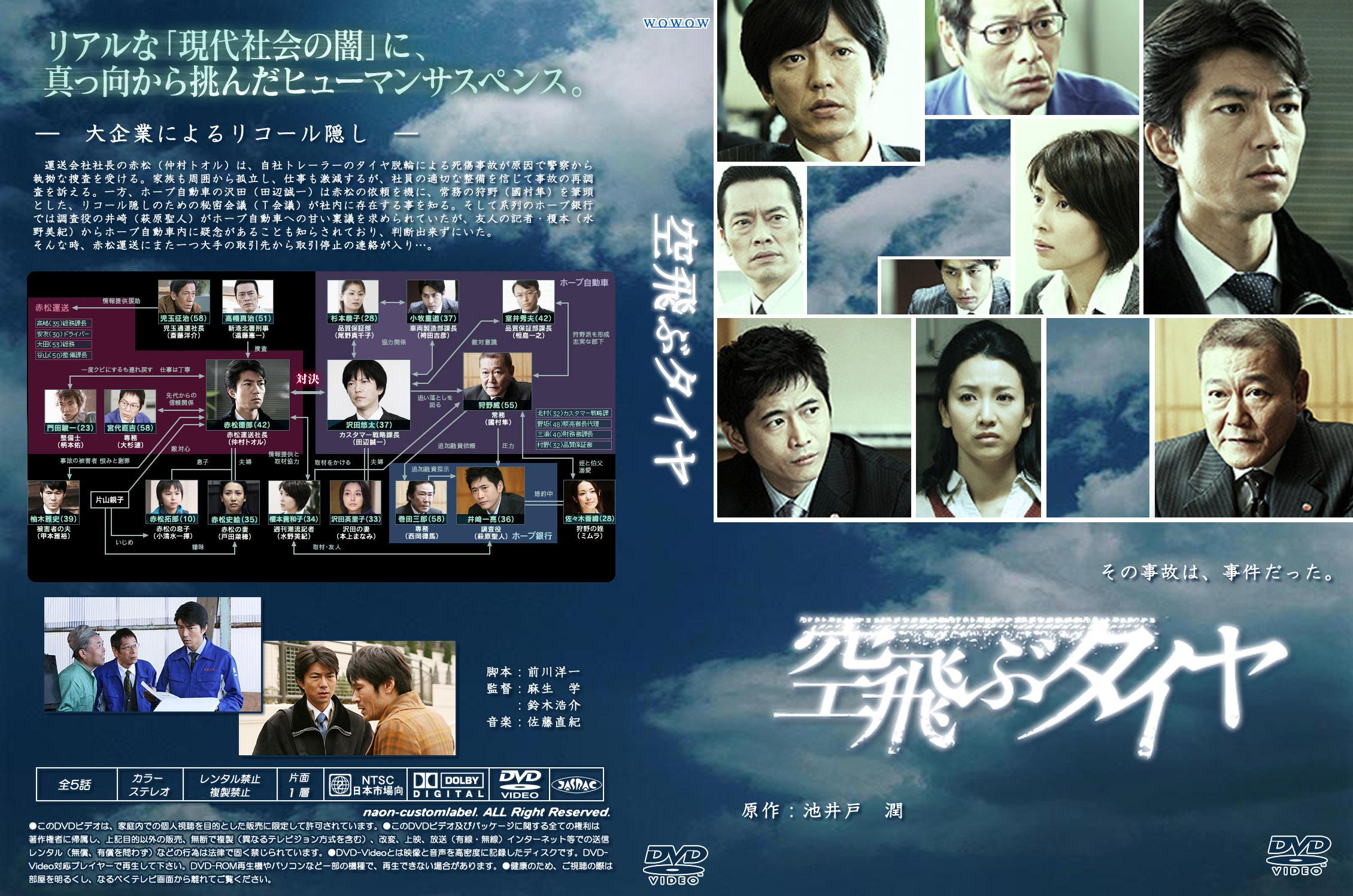 soratobu_taiya_15mm.jpg