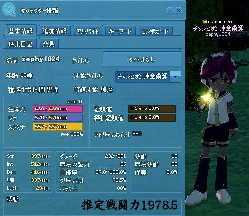 mabinogi_20130529a.jpg
