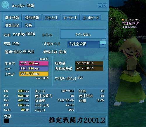 mabinogi_20130529aa.jpg