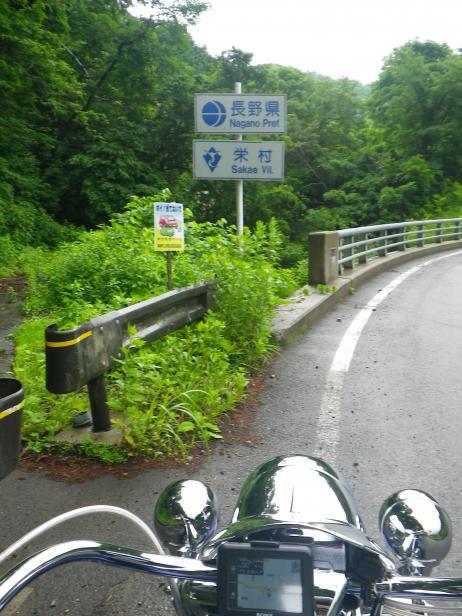 栄村 県境