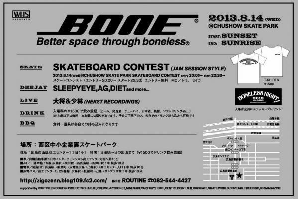裏面BONELESS01