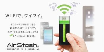 AirStash.jpg