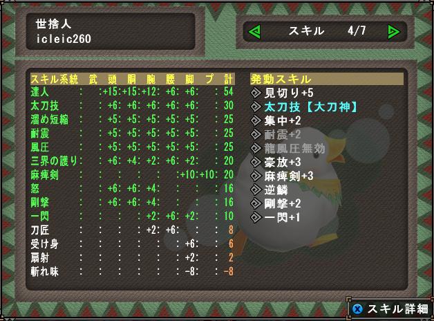 剛撃2()