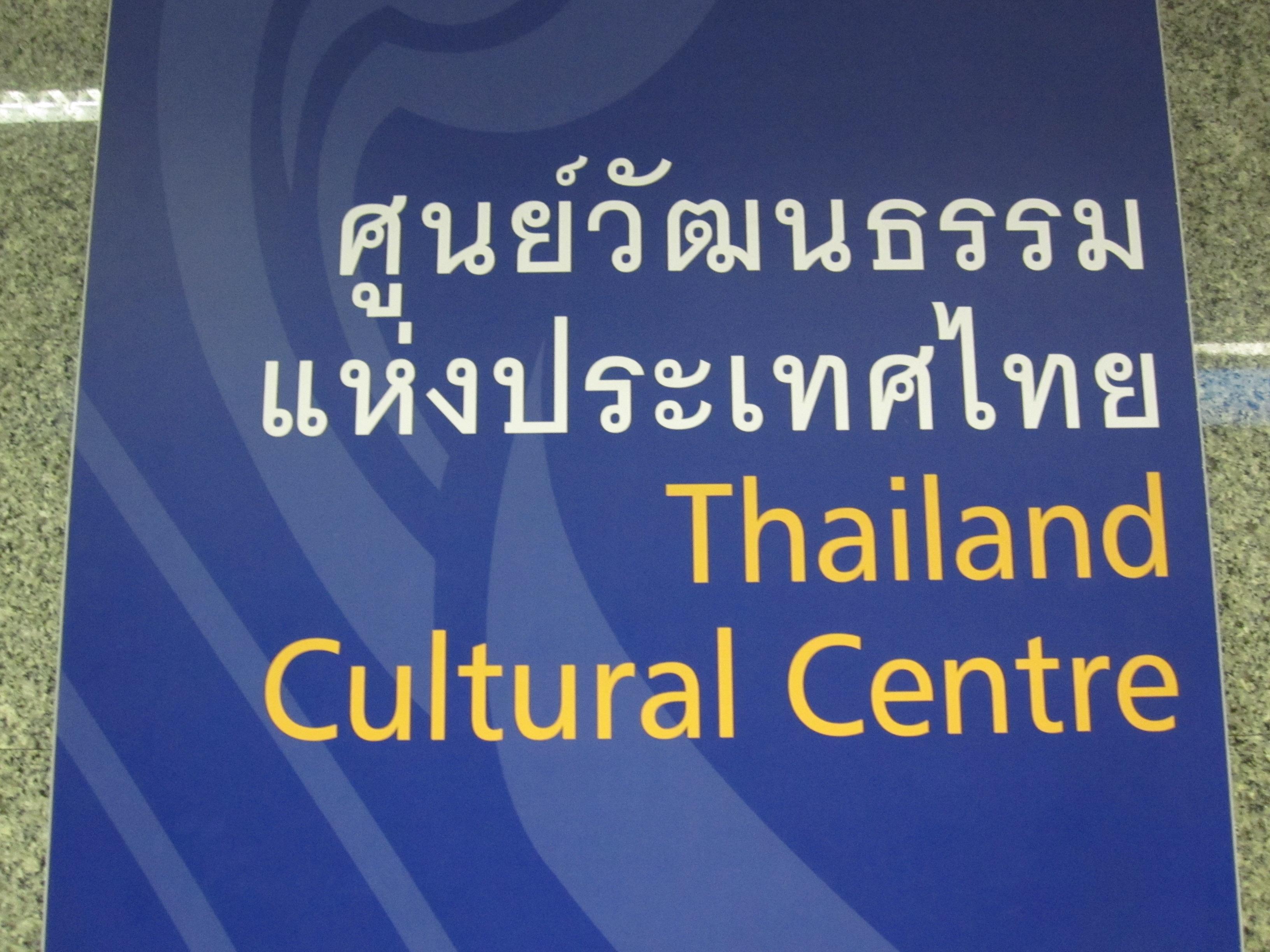 タイ文化センター