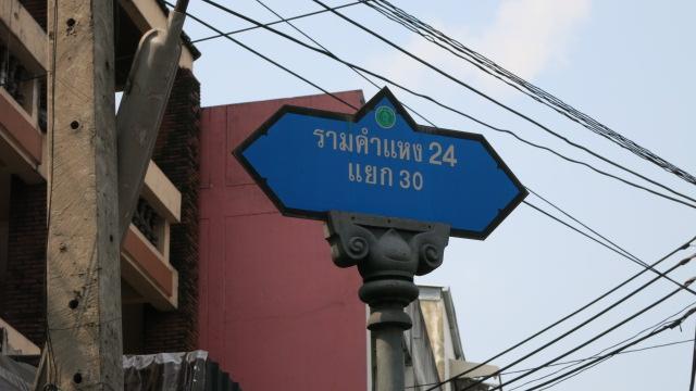 ミャンマー料理店
