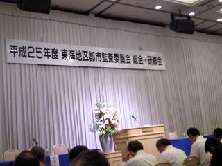 H25東海地区都市監査委員会総会
